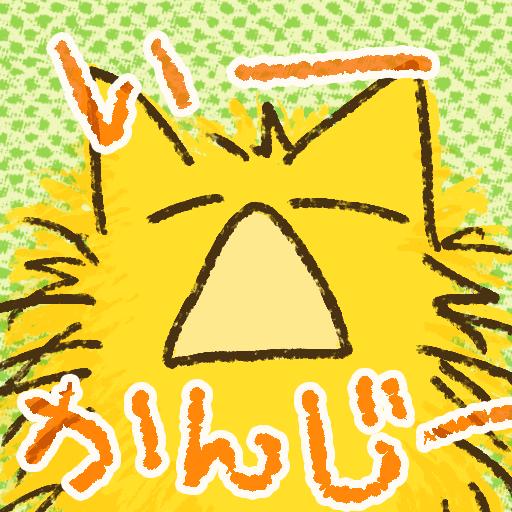 黄猫さむね いーかんじー
