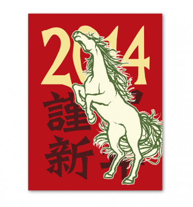 平成26年2014年賀 red