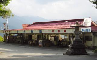 土産物屋(大島屋) 1